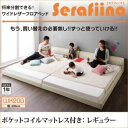 フロアベッド ワイドK200【Serafiina】【ポケット...