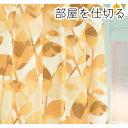 【スーパーセールでポイント最大41倍】間仕切りカーテン 【巾60-110×丈178cm/オレンジ リーフ柄】 タッセル・フック・リングランナー付き 『ラウンドリーフ』