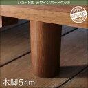【脚のみ】木脚5cm【Catalpa】ウォルナットブラウン ショート丈 デザインボードベッド【Catalpa】キャタルパ専用 別売り 脚