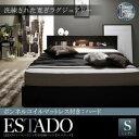 収納ベッド シングル【Estado】【ボンネルコイルマットレス:ハード付き】ホワイト LEDライト・コンセント付き収納ベッド【Estado】エスタード