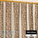 遮光カーテン/サンシェード 2枚組 【100cm×215cm ブラウン】 花柄 洗える 3級遮光 形状記憶 タッセル付き 『リュクス』