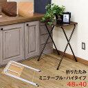 隙間収納可。用途色々折り畳みテーブル 簡易テーブル 置き台 机