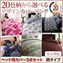 布団カバーセット シングル フラワー柄×ネイビー 20色柄から選べる!デザインカバーリングシリーズ【ベッド用】カバー3点セット