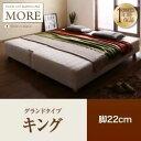 脚付きマットレスベッド キング【MORE】グランドタイプ 脚22cm 日本製ポケットコイルマットレスベッド【MORE】モア【代引不可】