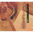 【エントリーでポイント最大35倍】フォークの足跡 フォーク・ニューミュージック名曲集 CD8枚組