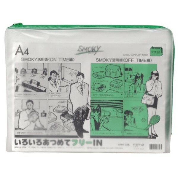 【ポイント20倍】(業務用100セット) LIHITLAB クリアケース/書類入れ 【A4サイズ/マチ付き】 ビニール製 半透明 横型 F-277 グリーン(緑) バッグインバッグにも!丈夫ソフトな薄型ケース クリアファイル