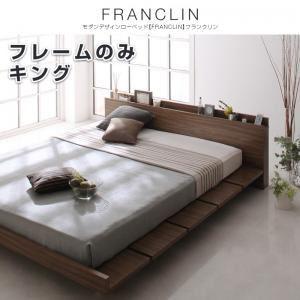 ローベッド キング【FRANCLIN】【フレームのみ】ウォルナットブラウン モダンデザインローベッド【FRANCLIN】フランクリン おしゃれでシンプルなフロアベッド ベット キングサイズ荒井ゆりか