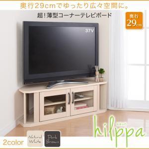 テレビ台【hilppa】ナチュラルホワイト 超!薄型コー