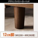【本体別売】12cm脚(WK200~280用) ウォルナットブラウン デザインすのこファミリーベッド ライラオールソン専用 別売り 脚