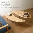 居家, 寢具, 收納 - 北欧風 センターテーブル/ローテーブル 【大小2台セット】 ナチュラル 天然木 『Natural Signature COFFEE』【代引不可】