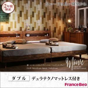 すのこベッド ダブル【Mowe】【デュラテクノマットレス付き】ウォルナットブラウン 棚・コンセント付デザインすのこベッド【Mowe】メーヴェ【】 スノコベッド 簀子ベッド ベット ダブルサイズ