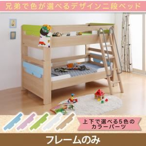 二段ベッド【いろと】【フレームのみ】フレームカラー:ホワイト パーツカラー:ライトブルー×ピンク 兄弟で色を選べる二段ベッド【いろと】イロト【】
