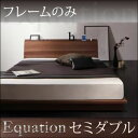 【ポイント20倍】ローベッド セミダブル【Equation】【フレームのみ】ウォルナットブラウン 棚・コンセント付きモダンデザインローベッド【Equation】エクアシオン