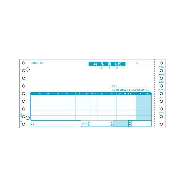 【ポイント20倍】(まとめ) ヒサゴ 納品書(税抜) 請求・受領付 9_1/2×4_1/2インチ 4P BP0101 1箱(500組) 【×2セット】 コンピュータ帳票 納品書・売上伝票