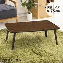 ハウステーブル(75)(ブラウン/茶) 幅75cm×奥行50cm 折りたたみローテーブル/折れ脚/木目/軽量/コンパクト/完成品/NK-75