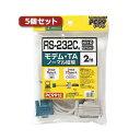 5個セット サンワサプライ RS-232Cケーブル(TA・モデム用・2m) KR-MD2X5