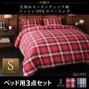 カバーリング ベッドセット シングル【kuran】レッド 先染めタータンチェック柄コットン100%カバーリング【kuran】クラン
