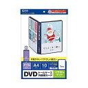 (まとめ)サンワサプライ ダブルサイズDVDトールケース用カード(つやなしマット) JP-DVD11N【×5セット】
