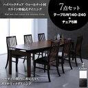 ダイニングセット 7点セット(テーブル+チェア6脚) テーブルカラー:ブラウン チェアカラー:ホワイト ハイバックチェア ウォールナット..