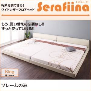 フロアベッド キング【Serafiina】【フレームのみ】アイボリー ワイドレザーフロアベッド【Serafiina】セラフィーナ 明るいです