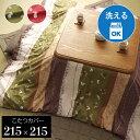 居家, 寢具, 收納 - 和柄 こたつ布団カバー 正方形 『こよみ』 ローズ 約215×215cm