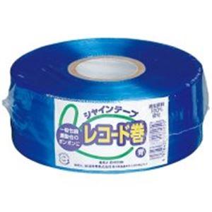(業務用100セット) 松浦産業 シャインテープ レコード巻 420B 青 包装用品 梱包用ロープ 事務用品 まとめお得セット