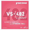【ポイント20倍】ヤマト卓球 VICTAS(ヴィクタス) 裏ソフトラバー VS>402 リンバー 020391 ブラック 1.8