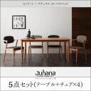 ダイニングセット 5点セット【Juhana】ライトグレー×チャコールグレー デザインダイニングセット【Juhana】ユハナ【代引不可】