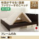 【組立設置費込】すのこベッド ワイドキング240(セミダブル...