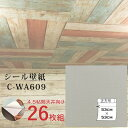 【クーポン配布中】【ウォジック】4.5帖 天井用&家具や建具が新品に!壁にもカンタン壁紙シート C-WA609 グレージュ(26枚組)
