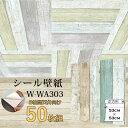 【WAGIC】8帖天井用&家具や建具が新品に!壁にもカンタン壁紙シート1番人気 W-WA303ダメージウッド(50枚組)【代引不可】