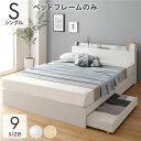 連結 ベッド 収納付き シングル 引き出し付き キャスター付き 木製 宮付き コンセント付き ホワイト ベッドフレームのみ