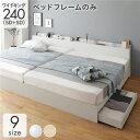 連結 ベッド 収納付き ワイドキング240(SD+SD) 引き出し付き キャスター付き 木製 宮付き コンセント付き ホワイト ベッドフレームのみ
