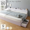 連結 ベッド 収納付き ワイドキング260(SD+D) 引き出し付き キャスター付き 木製 宮付き コンセント付き ホワイト ベッドフレームのみ