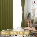 ■商品内容日本製1級遮光カーテン・111サイズ・21colors・洗濯機OK・防炎加工・日本製■無地の魅力シンプルで飽きのこない無地のカーテンは、タッセルなどの小物で雰囲気に変化を。■カラーバリエーション・ベージュ・ブラウン・グレー・ネイビー・ブラック・ピーチ・イエロー・グリーン・ブルー・ターコイズ・シルバーグレー・オフホワイト・マリンブルー・モスグリーン・オリーブ・ミント・パープル・モカ・オレンジ・レッド・ワイン■「国産」でクオリティにこだわる無地のカーテンだからこそ、細かい箇所にこだわって製造。ドレープの美しさや、縫い目の仕上がりのよさは国産品質。■ほどよい光沢と厚みが上品な印象生地の中に、光を反射にしくい「フルダル生地」を使用。光が通過しにくい構造。・裏面も美しく 裏面も手を抜かない丁寧な縫製でしなやかなドレープを作り出す。■1級遮光で光をシャットアウト・1級/遮光率99.99%以上 人の顔の表情が識別できないレベル・2級/遮光率99.80%以上、99.99%未満 人の顔あるいは表情がわかるレベル・3級/遮光率99.40%以上、99.80%未満 人の顔の表情はわかるが事務作業には暗いレベル■安心・快適なポイント・防炎ラベル取得済み 火がつきにくく、着火しても燃え広がりにくい加工を施し、 防炎性能試験をクリア。 日本防炎協会認定のラベル付き。 ※高層マンションにも防炎ラベルのカーテンを・洗濯機で丸洗い可能 ※洗濯表示に従ってください。・タッセル付き・アジャスターフック(Bタイプ)付き 最大1cmまで短く、4cmまで長くできます ※丈235cm以上はAタイプフックとなります ※下記レールは開閉しにくい場合があります ・天井に付いているレール ・装飾レール■組み合わせて使えるレースカーテンもあります・防炎加工・洗濯機で洗える外から見えにくい「ミラー加工」でしっかり防犯・安心な毎日を。■ラインナップ・ドレープカーテン単品 ドレープカーテン/Bタイプフック/タッセル ※丈235cm以上はAタイプフックとなります・レースカーテン単品 レースカーテン/Aタイプフック■ぴったりサイズが見つかる選べる111サイズ1枚あたり長さ(丈):80〜260cm幅:100・150・200cm■サイズ選びのポイント・掃き出し窓 幅:レールの長さ+5% 丈:-1〜2cm ※レールランナー下から床までの寸法、マイナス1〜2cm程度が目安・高窓&腰高窓 幅:レールの長さ+5% 丈:+15cm ※レールランナー下から窓枠までの寸法、プラス15cm程度が目安※レースカーテンの丈は、ドレープカーテンの-2cmのサイズをおすすめします。■商品スペック■サイズ幅100×丈120cm・2枚入り■カラーオリーブ■素材ポリエステル100%■機能1級遮光・防炎・洗濯機OK■付属品・ドレープ共生地タッセル(2枚入2本・1枚入1本)・アジャスターフック■生産国日本■注意事項・幅150cm・200cmの商品には継ぎ目が入ります。・幅100cm2枚入り、幅150・120cmは1枚入りです。・付属のアジャスターフックはレールによってお使いいただけない場合がございます。 天井に付いているレールや、装飾のあるレールは開け閉めしにくくなることがあります。・洗濯の際には洗濯表示に従ってください。■防炎加工について・防炎加工とは燃え広がりにくい処理をする加工であり、全く燃えない加工ではございません。火の元には十分ご注意ください。・受注生産品につき、ご注文後のお客様ご都合によるキャンセル、返品はお受け出来かねます。■送料・配送についての注意事項●本商品の出荷目安は【6 - 9営業日 ※土日・祝除く】となります。●お取り寄せ商品のため、稀にご注文入れ違い等により欠品・遅延となる場合がございます。●本商品は同梱区分【TS2400】です。同梱区分が【TS2400】と記載されていない他商品と同時に購入された場合、梱包や配送が分かれます。●本商品は仕入元より配送となるため、沖縄・離島への配送はできません。