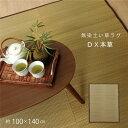 【クーポン配布中】い草ラグカーペット 無地 『DX本草』 約100×140cm