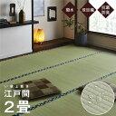 純国産 い草 上敷き はっ水 カーペット 双目織 江戸間2畳(約176×176cm)
