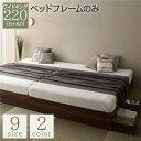 ベッド 収納付き 連結 引き出し付き キャスター付き 木製 ヘッドレス シンプル 和 モダン ブラウン ワイドキング220(S+SD) ベッドフレームのみ