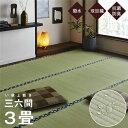 純国産 い草 上敷き はっ水 カーペット 双目織 三六間3畳(約182×273cm)