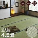 純国産 い草 上敷き はっ水 カーペット 双目織 三六間4.5畳(約273×273cm)