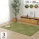 ラグ 長方形 夏用 い草 ブロック 格子柄 置き畳風 ブルー 約120×180cm
