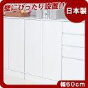 キッチンシリーズFaceカウンター下収納扉幅60ホワイト