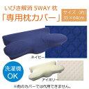 ピロー 洗える 低反発 いびき解消 『5WAY枕 専用カバー』 ネイビー 約64×35×3~8cm【ネイビー】 【代引不可】