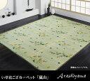 い草花ござカーペット 『嵐山』 江戸間8畳(約348×352cm)