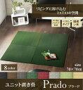 純国産 置き畳 ユニット畳 無地 カラー シンプル 『プラード』 ダークグリーン 70×70cm×1.7cm 単品【ダークグリーン】