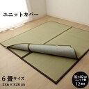い草 置き畳カバー 『ユニットカバー』 246×328cm ゴムバンド付き 【代引不可】