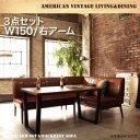 アメリカンヴィンテージデザイン リビングダイニングセット 66 ダブルシックス 3点セット(テーブル+ソファ1脚+アームソファ1脚) 右アーム W150【代引不可】