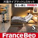 【ポイント20倍】電動ベッド リクライニング シングル 電動リクライニングベッド 〔レック