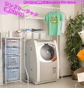 洗濯機ラック(棚2段・小物カゴ3個)