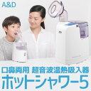 【送料無料】A&D(エーアンドデイ)口鼻両用 超音波温熱吸入器 ホットシャワー5 UN-135-B (ブルー)